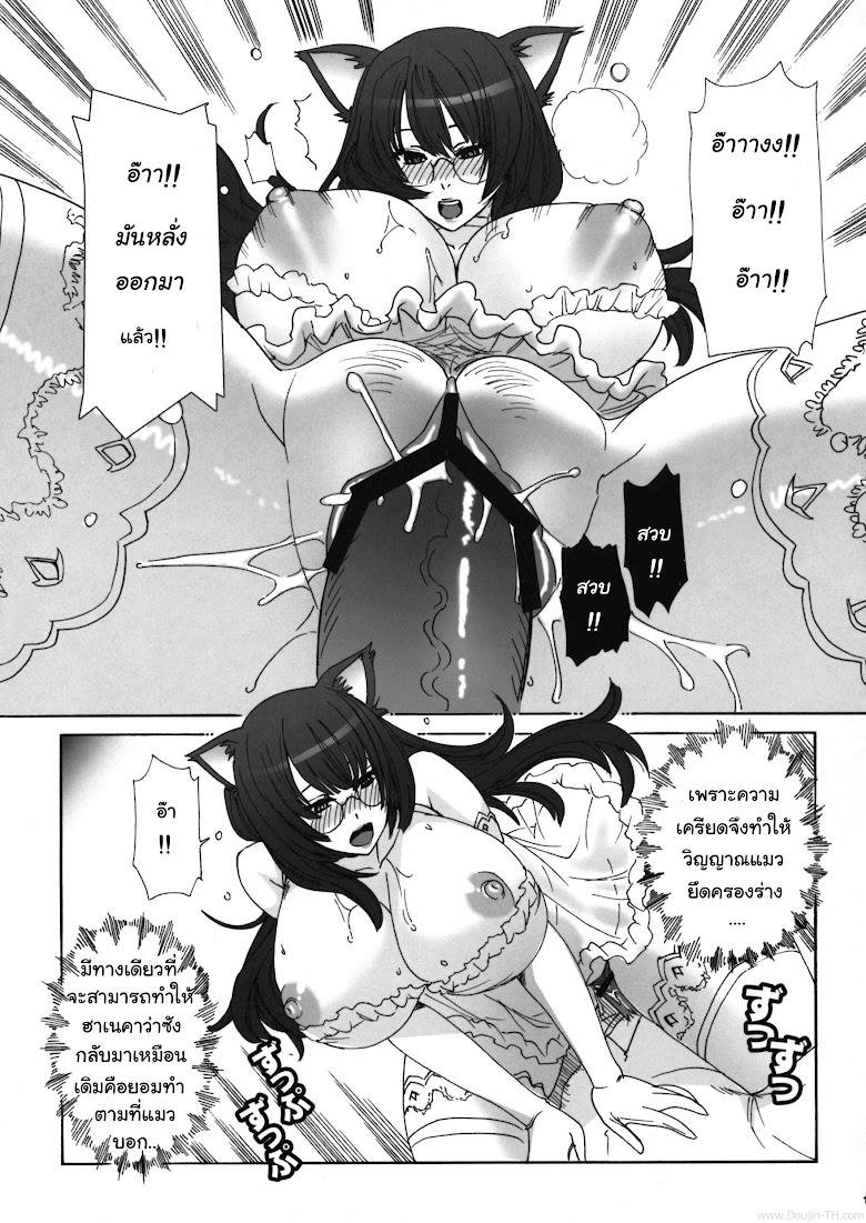 วิญญาณแมวยึดร่างสาว - หน้า 9