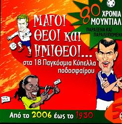 ΑΘΛΗΤΙΚΑ ΒΙΒΛΙΑ (by Yorgos Vlachos)