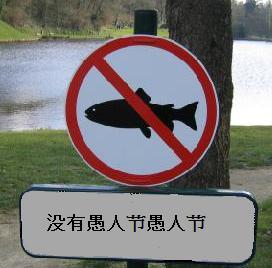 Chine%2Bpas%2Bpoisson%2Bavril.jpg