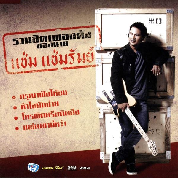 Download [Mp3]-[Hot New Album] อัลบั้มเต็ม รวมฮิตเพลงดังของนาย แช่ม แช่มรัมย์ 4shared By Pleng-mun.com