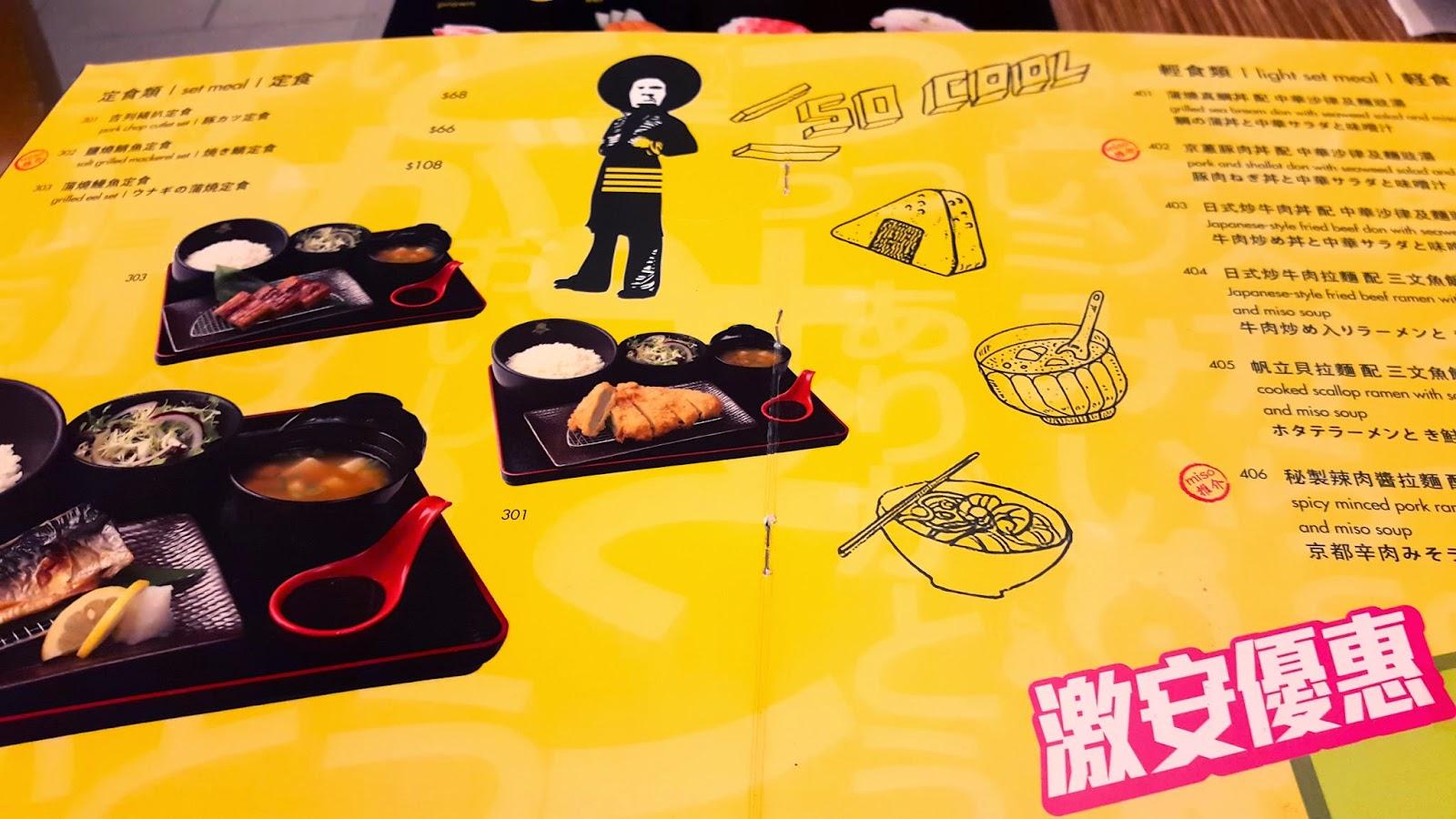 Miso Cool K11 Art Mall Food Menu