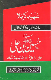 Hussain Bin Ali is an Urdu book by Abu Rehan Zia ur Rehamn Farooqi, about biography of grandson of Muhammad PBUH and son of Ali al Murtaza a.s, Hussein bin Ali, Hussein was 2nd son of Ali and Fatima a.s, who was born after 11 months of Hasan bin Ali on 3 Sahaban 4 Hijra, Hussain was martyred in Karbala by Yazidid, near Kufa.