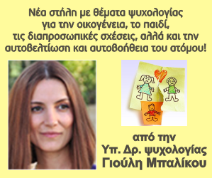 http://anatropionline.gr/category/%CF%88%CF%85%CF%87%CE%BF%CE%BB%CE%BF%CE%B3%CE%B9%CE%B1/