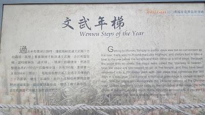 Wenwu Steps of the Year at Sun Moon Lake Nantou