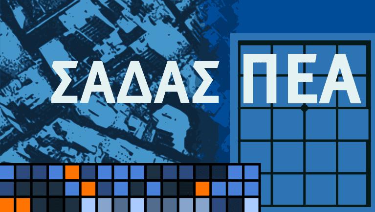 Εκλογές ΣΑΔΑΣ-ΠΕΑ / 14 Δεκέμβρη 2014