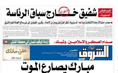 نقلا عن الشروق : أخيرا شفيق خارج سباق الرئاسة !!