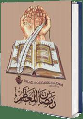 Holy Ramadan Guide Handbook