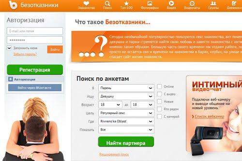 Сайт знакомств безотказники ру dв новокузнецке