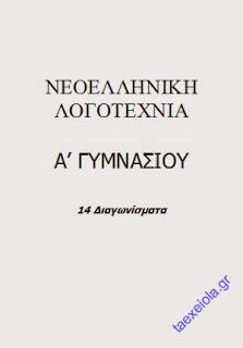 Διαγωνίσματα Κείμενα Νεοελληνικής Λογοτεχνίας A' Γυμνασίου
