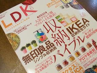 『収納バイブル』LDK(エル・ディー・ケー)Vo.6