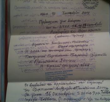 απο Διεθνη ένωση ελλήνων λογοτεχων