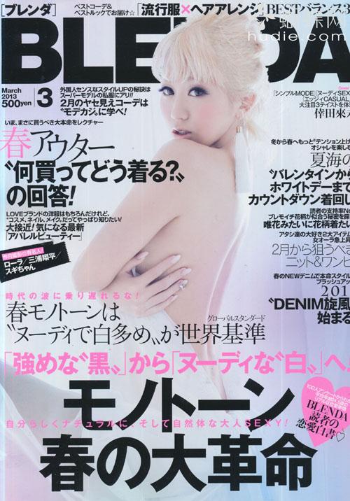 BLENDA (ブレンダ) March 2013 Koda Kumi  倖田來未