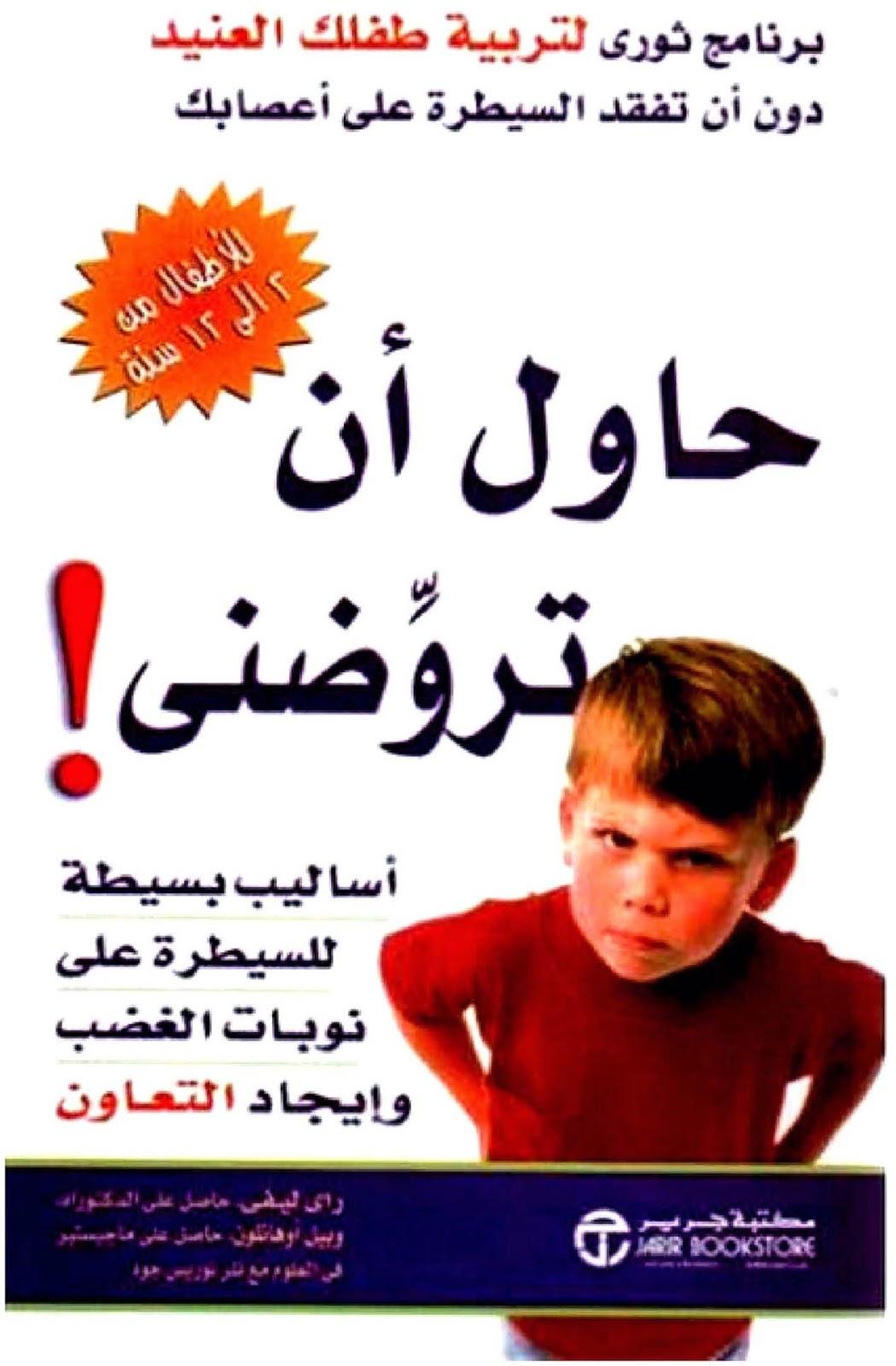 حاول أن تروضني: برنامج ثوري لتربية طفلك العنيد دون أن تفقد السيطرة على أعصابك pdf