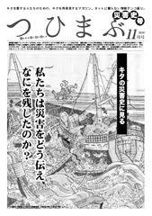 つひまぶ vol.9(2016.11月号 災害史号)PDF