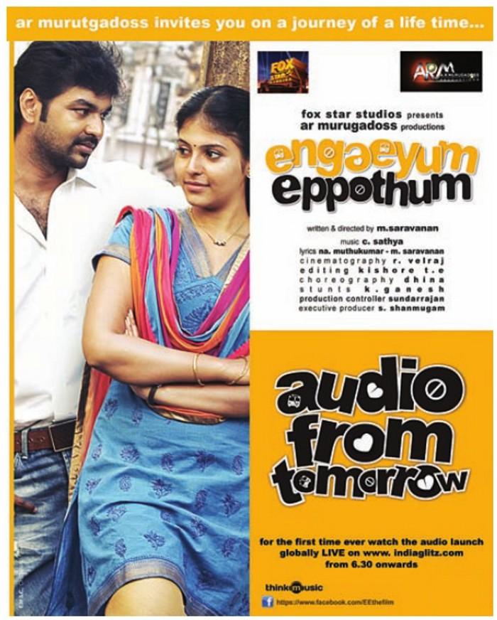 Engeyum Eppothum Tamil Movie