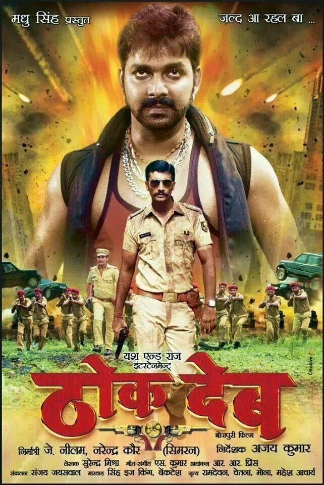 Thok Deb 2014 bhojpuri movie wiki, Poster, Trailer, Songs list, star-cast pawan singh and akshara singh, Release Date 2014