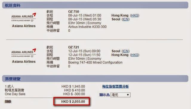 首爾(韓亞航空)  來回機位 HK$2,055(連稅)