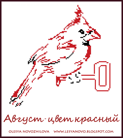 Красная пичужка августа)