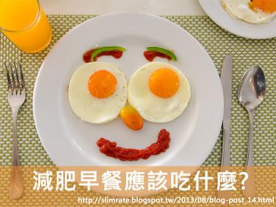 活力一天!減肥的你早餐吃對了嗎?
