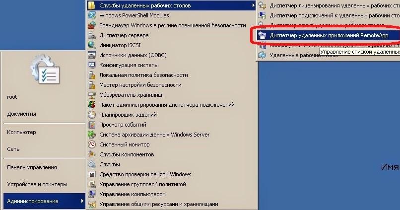 ... удаленных приложений RemoteApp в Windows 2008 R2