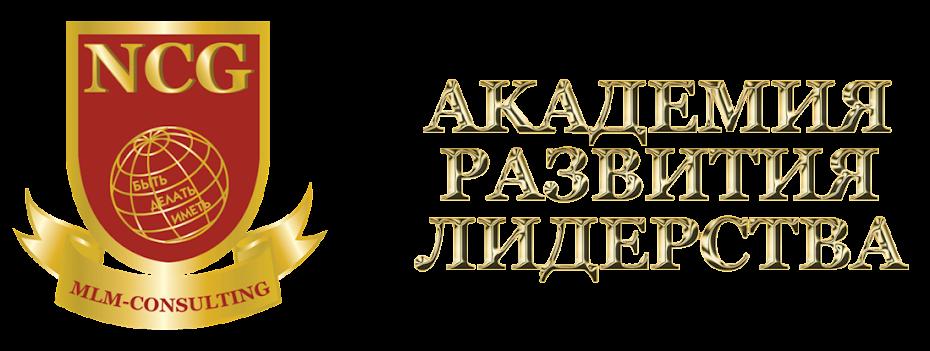 Академия Развития Лидерства (NCG)