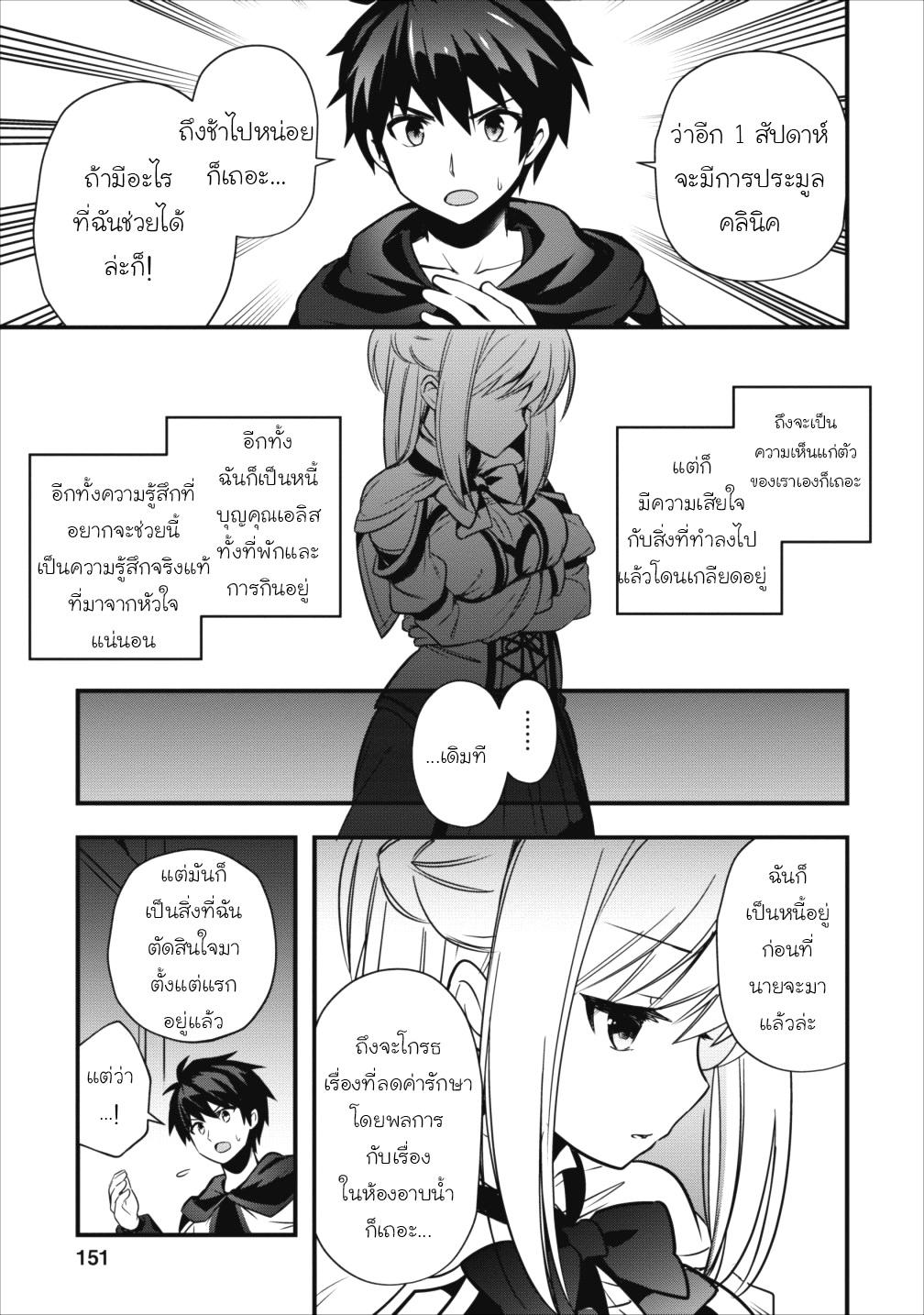 Isekai no Meikyuu Toshi de Chiyu Mahoutsukai Yattemasu ตอนที่ 5 TH แปลไทย