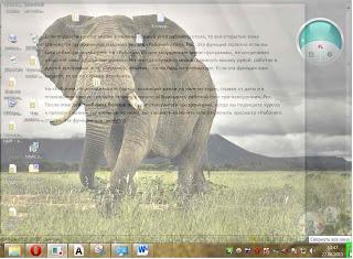 Отключить просмотр рабочего стола Windows 7