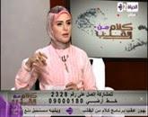 برنامج كلام من القلب مع -  لمياء قهمى عبد الحميد  الأحد 28-9-2014
