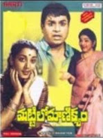 Mattilo Manikyam Old Telugu Mp3 Songs