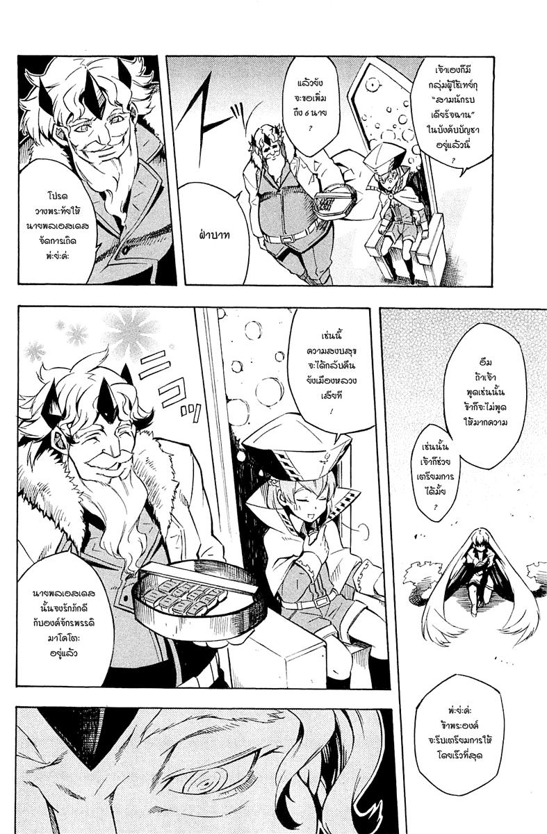 อ่านการ์ตูน Akame ga kiru 10 ภาพที่ 25