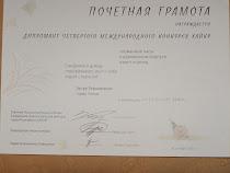 IV międzynarodowy konkurs haiku - Rosja 2011 r