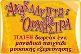 http://www.kidz.gr/play_games/findmusic/AnakaliptoTinOrxistra.php