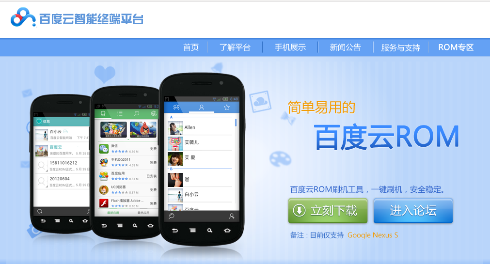 Social Media and Mobile in China: Baidu released Android 4 ...