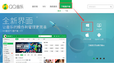 qq-music-pc-windows-vpn-chine-continentale