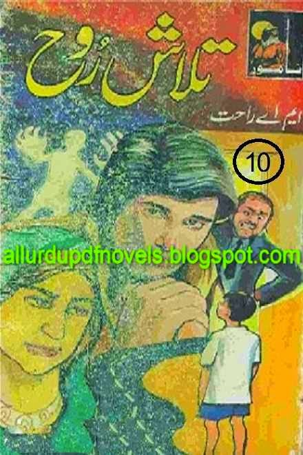 Talash e Rooh Part 10 Namwar Series