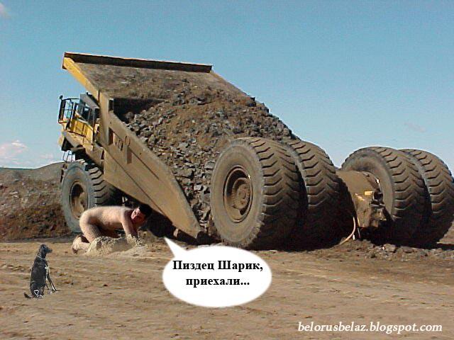 Белорусские БелАЗы Прикольные картинки про Белазы