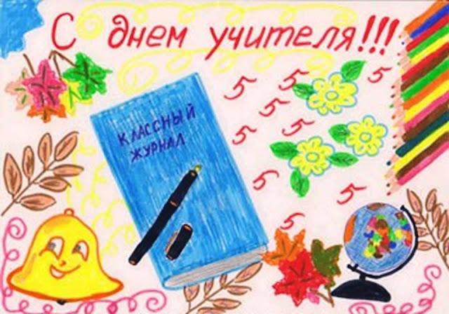 С днём учителя поздравления рисунок