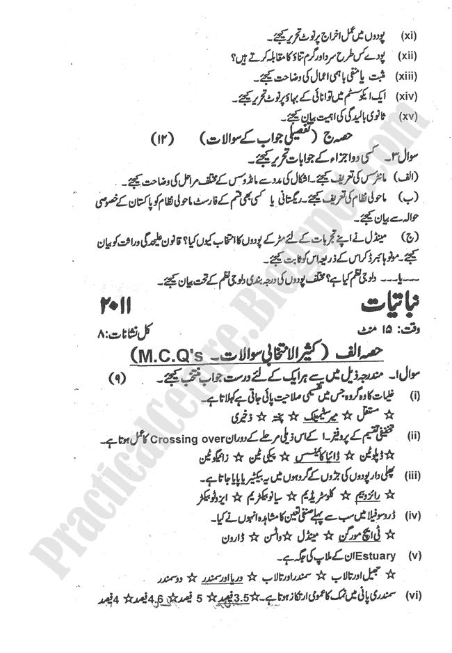 Zoology-urdu-2012-five-year-paper-class-XII