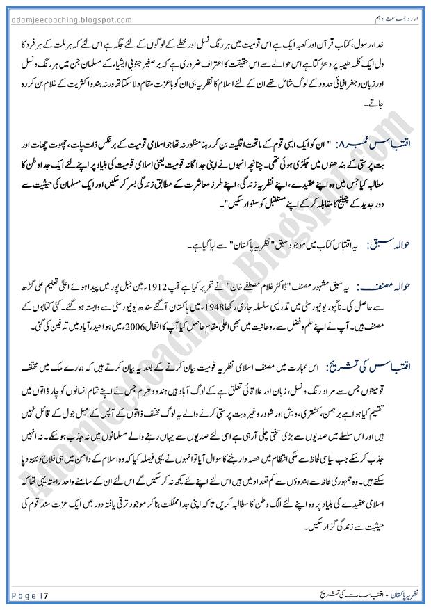 nazaria-pakistan-sabaq-ki-tashreeh-urdu-10th