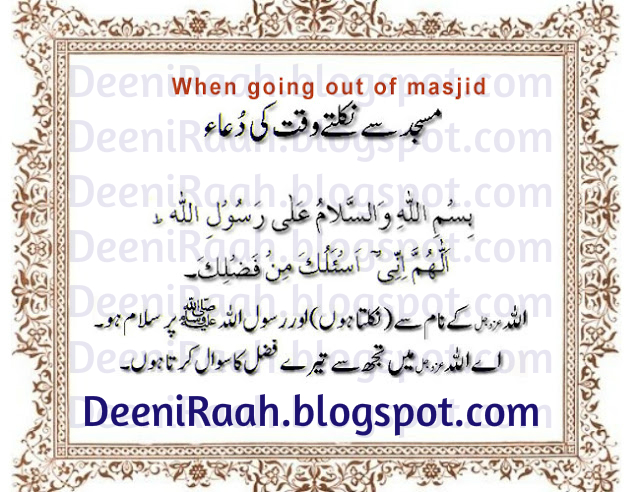 Pray When going Out of Masjid