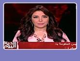 برنامج الحياة اليوم مع لبنى عسل حلقة يوم الجمعة 29-4-2016