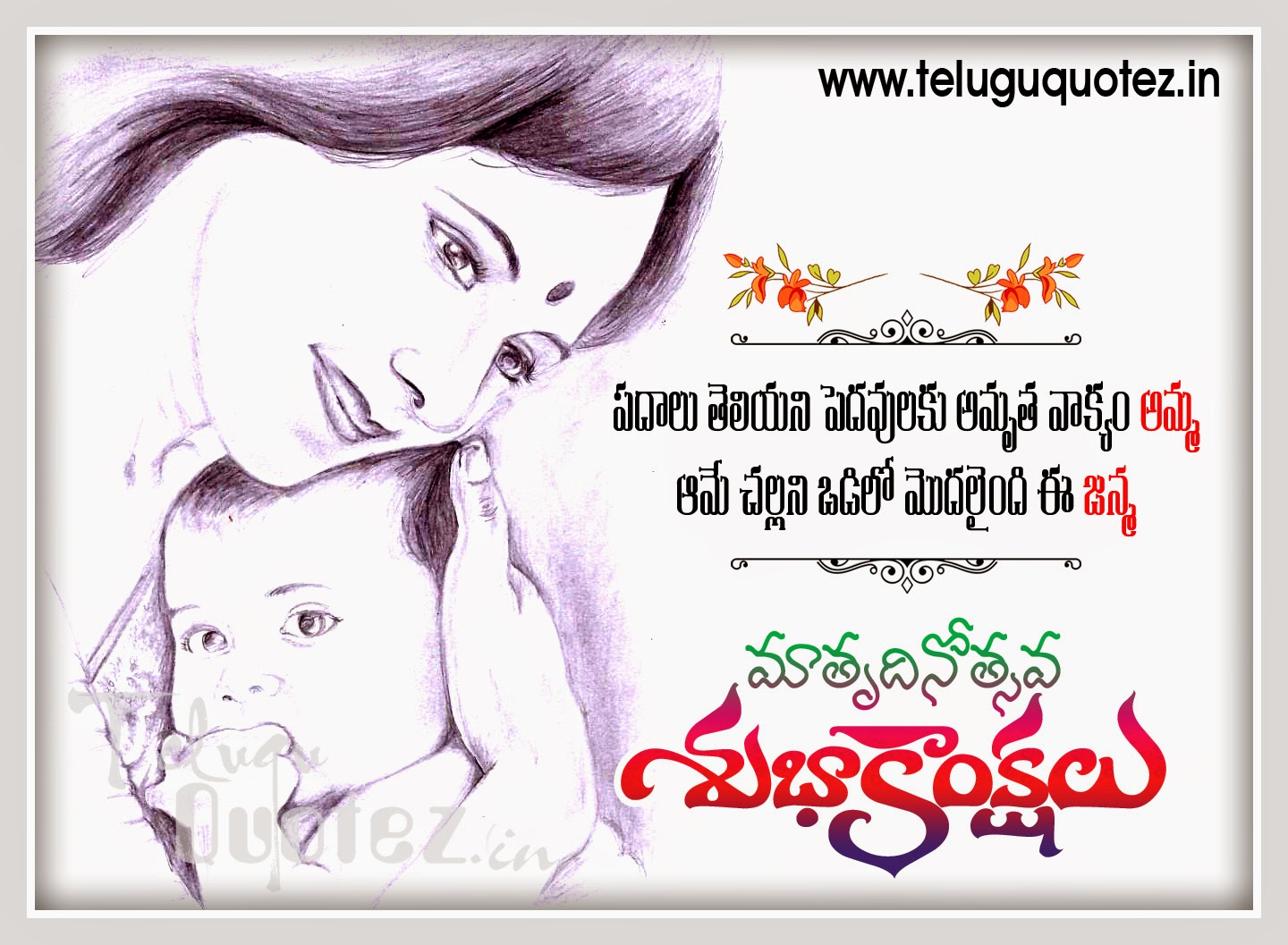 Best Mothers Day Quotes In Telugu Naveengfx