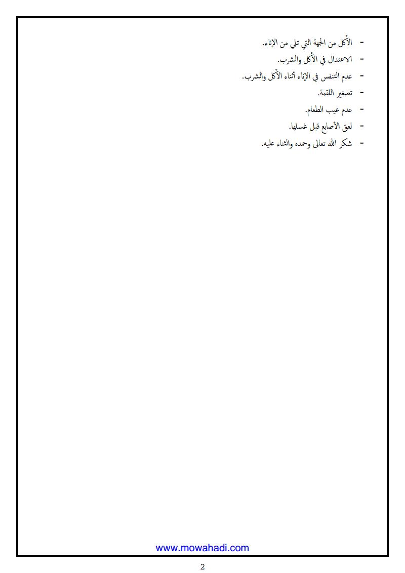 اداب الطعام و الشراب في الاسلام-1