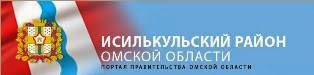 Исилькульский муниципальный район