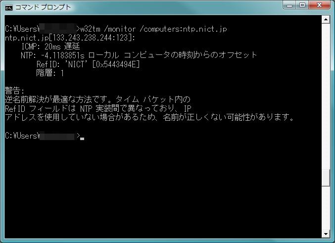 コマンドプロンプト w32tm コマンドを使用して、使用中のパソコンとNTPサーバとの時間差を調査