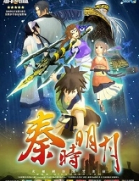 Qin's Moon: Hundred Steps Flying Sword