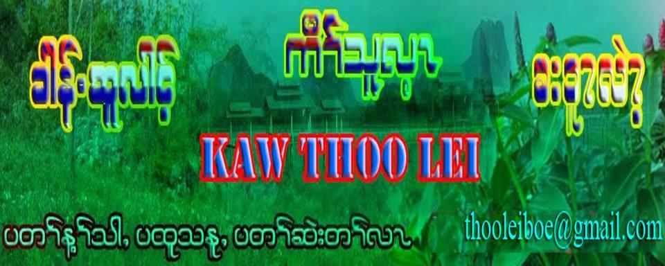 Kaw Thoo Lei