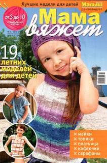 Мама вяжет Спецвыпуск №4 2011