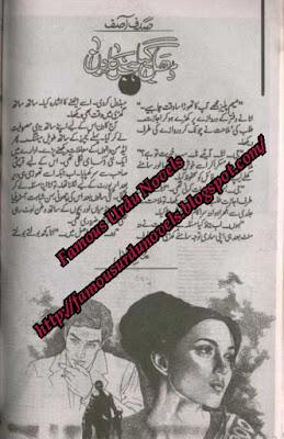 Dhal gia hijar ka din by Sadaf Asif pdf