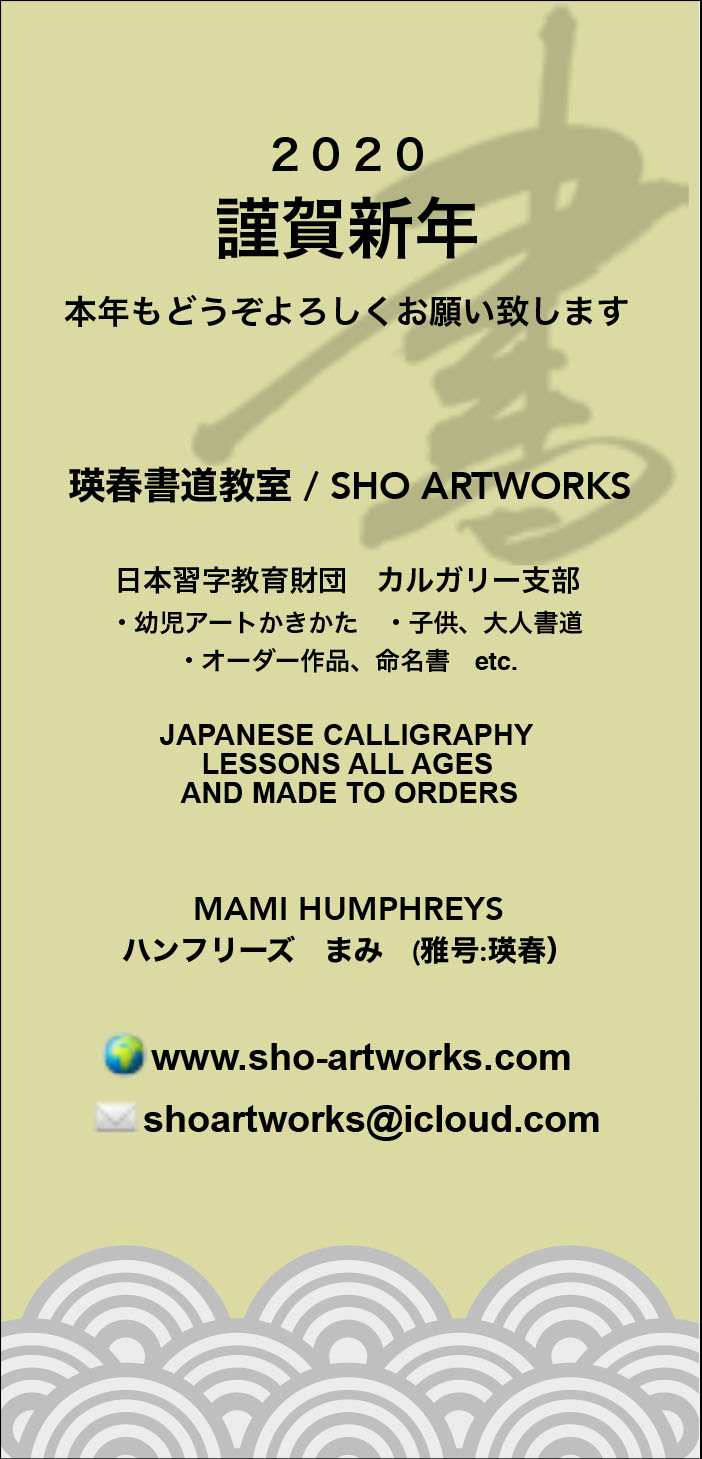 Sho Artworks